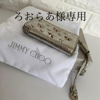 ジミーチュウ(JIMMY CHOO)のジミーチュウ コインケース 付属品なし(コインケース)