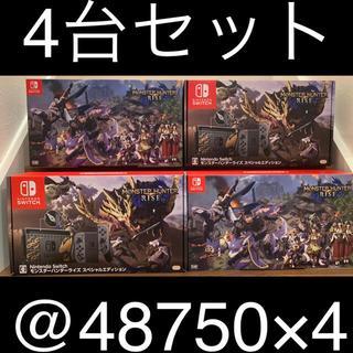 Nintendo Switch - モンスターハンターライズ スペシャルエディション 4台セット