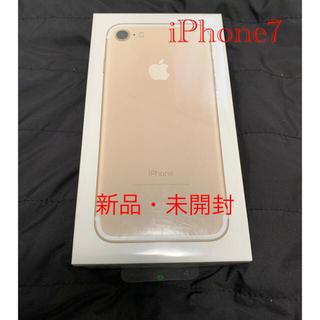 アップル(Apple)の[新品・未開封] iPhone7 本体 スマホ 携帯 スマートフォン(スマートフォン本体)