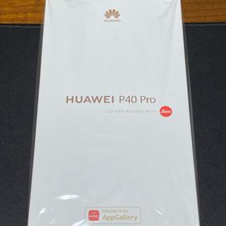HUAWEI - HUAWEI P40 Pro シルバーフロスト