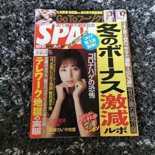 SPA! (スパ) 2020年 12/1号(専門誌)