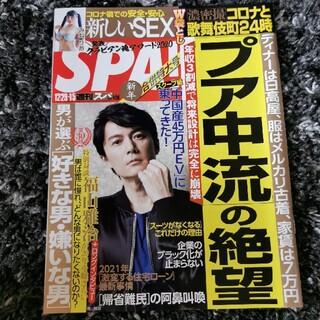 SPA! (スパ) 2021年 1/5号(専門誌)