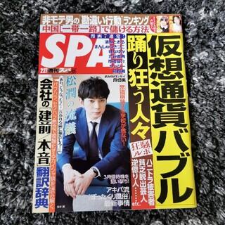 SPA! (スパ) 2018年 2/27号(専門誌)
