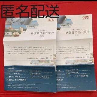 日本駐車場開発 株主優待  2冊(スキー場)