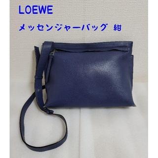 ロエベ(LOEWE)のロエベ 紺 メッセンジャーバッグ/ショルダーバッグ(メッセンジャーバッグ)