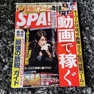 SPA! (スパ) 2020年 12/8号(専門誌)