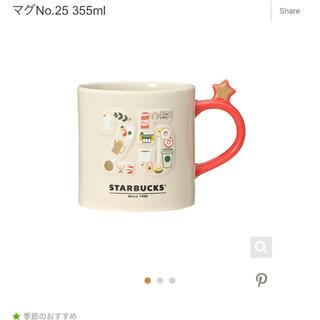 Starbucks Coffee - スターバックス 日本上陸 25周年記念 マグカップ