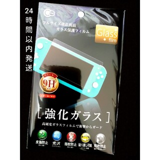 ニンテンドウ(任天堂)の任天堂 スイッチ ライト 保護フィルム Switch lite(保護フィルム)