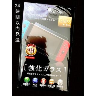 ニンテンドウ(任天堂)の【24時間以内発送】 任天堂スイッチ 保護フィルム Switch(その他)