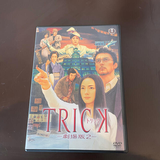 トリック-劇場版2- DVD 中古品(日本映画)