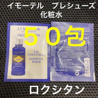 L'OCCITANE - 新品⭐︎ロクシタン イモーテル 化粧水