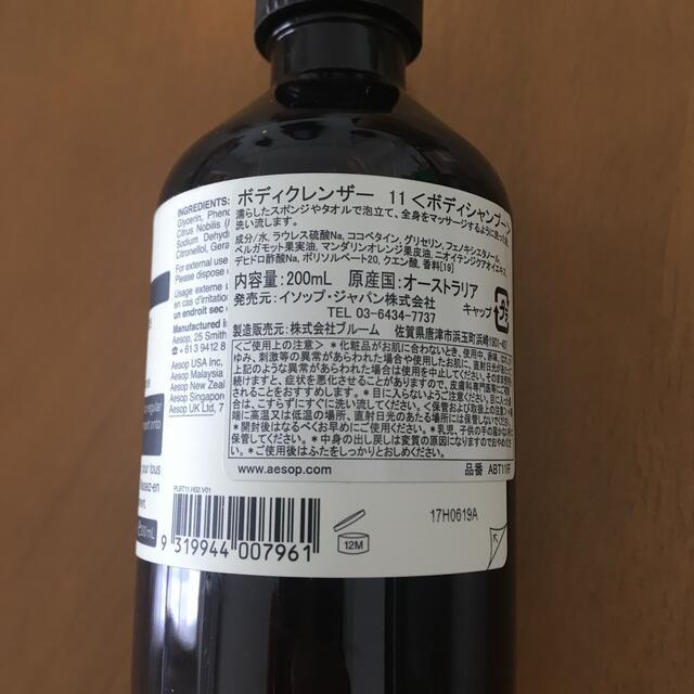 イソップ ボディクレンザー ボディシャンプー コスメ/美容のボディケア(ボディソープ/石鹸)の商品写真