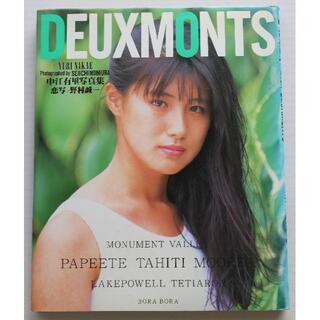 ワニブックス(ワニブックス)の👙🌟👙中江有里写真集DEUXMONTS『ドゥ・モン』(アート/エンタメ)