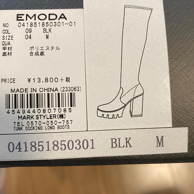 EMODA(エモダ)のemodaニーハイブーツ レディースの靴/シューズ(ブーツ)の商品写真