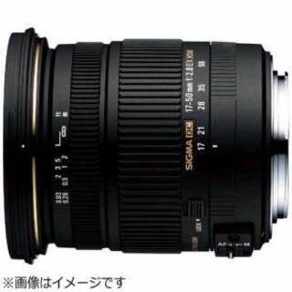 シグマ(SIGMA)のシグマ 17-50mm F2.8 EX DC HSM ソニー 17-50F2.8(レンズ(ズーム))