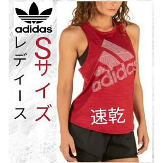adidas - 【速乾】アディダス タンクトップ レディース Sサイズ