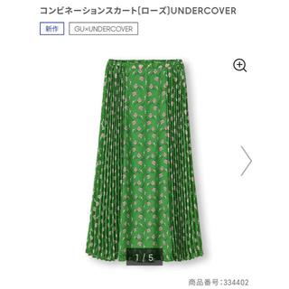 アンダーカバー(UNDERCOVER)のGU✖️undercover コラボロングスカート 新品(ロングスカート)