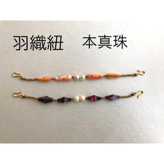 羽織紐 本真珠 天然貝  2点セット