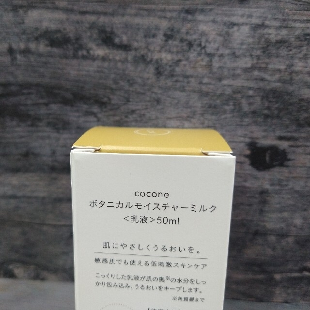 【新品】coconeモイスチャーミルク コスメ/美容のスキンケア/基礎化粧品(乳液/ミルク)の商品写真