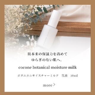 【新品】coconeモイスチャーミルク