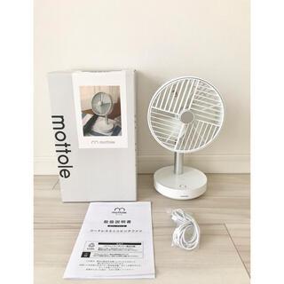 DCモーター 扇風機 コードレス  サーキュレーター MTL-F010(扇風機)