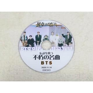 防弾少年団(BTS) - BTS DVD 不朽の名曲 日本語字幕あり