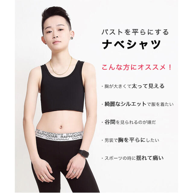 ナベシャツ タンクトップ ショートインナー 胸つぶし 胸揺れ防止 三段階調節可能 エンタメ/ホビーのコスプレ(コスプレ用インナー)の商品写真