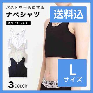 ナベシャツ タンクトップ ショートインナー 胸つぶし 胸揺れ防止 三段階調節可能(コスプレ用インナー)