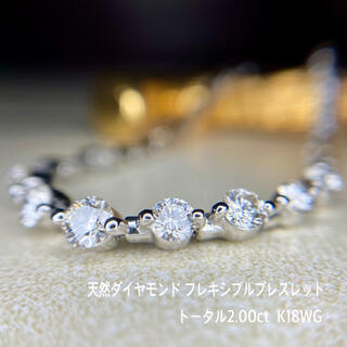 天然 ダイヤモンド フレキシブル ブレスレット 計2.00ct K18WG