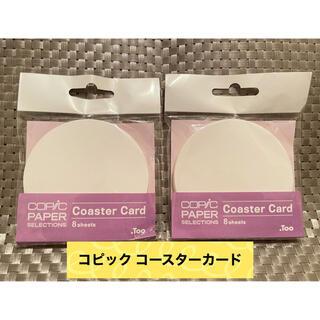 ツゥールズ(TOOLS)のりょう様専用❤️コピック コースターカード 8枚入り 2セット(スケッチブック/用紙)