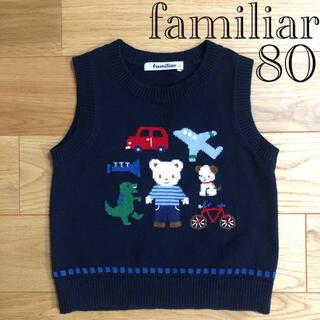 ファミリア(familiar)の【良品】familiar ファミリア ニット ベスト ファミちゃん 80(ニット/セーター)