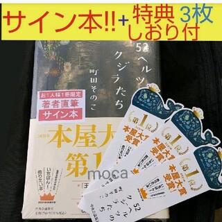 52ヘルツのクジラたち 町田そのこ サイン本 限定 おまけ付き(文学/小説)