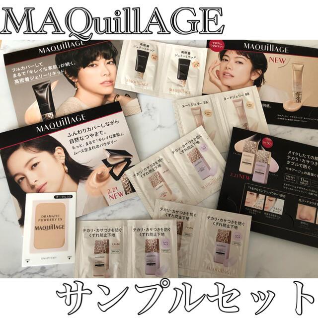 MAQuillAGE(マキアージュ)のマキアージュ MAQuillAGE サンプル トライアルセット MAQUIA コスメ/美容のキット/セット(サンプル/トライアルキット)の商品写真
