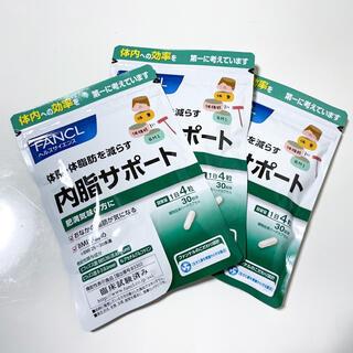 ファンケル(FANCL)のFANCL ファンケル 内脂サポート 30回 ×3袋 新品(ダイエット食品)