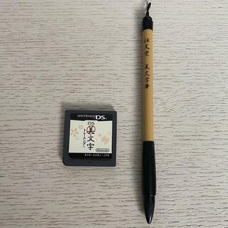 ニンテンドーDS(ニンテンドーDS)のDS美文字トレーニング(携帯用ゲームソフト)