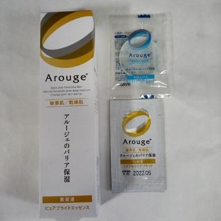 Arouge - アルージェ 美容液 30㌘ オマケ2点