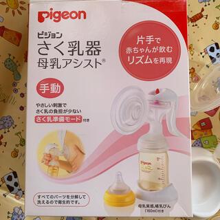 Pigeon - 搾乳機 哺乳瓶 乳首セット