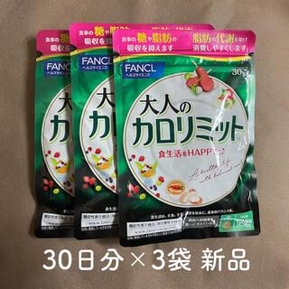 ファンケル(FANCL)のFANCL ファンケル 大人のカロリミット30日分×3袋 新品(ダイエット食品)