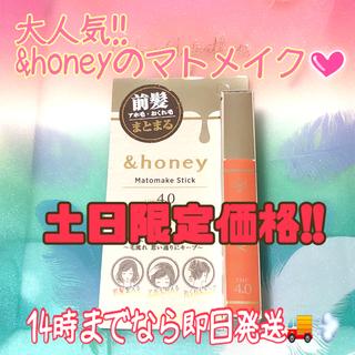 大人気】&honey アンドハニー マトメイク スティック 4.0