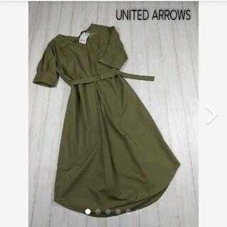 UNITED ARROWS - 新品◎UNITED ARROWS 定価11000円 ロング ワンピース カーキ