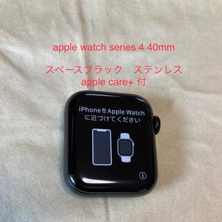 Apple - Apple watch series 4 スペースブラック ステンレス 40mm