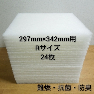 レンジフード 換気扇フィルター 24枚セットです 297mm×342mm用(R)