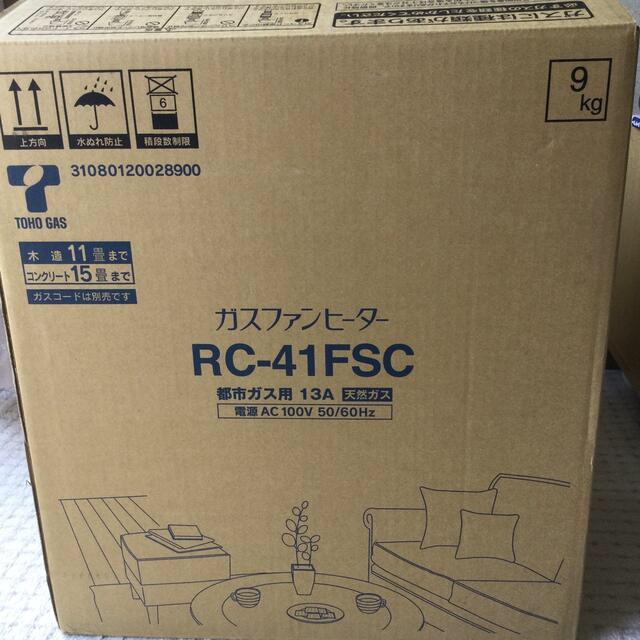 東邦(トウホウ)の東邦ガス ガスファンヒーター RC-41FSC スマホ/家電/カメラの冷暖房/空調(ファンヒーター)の商品写真