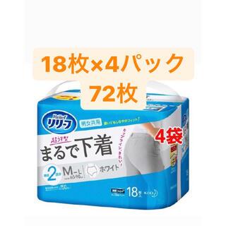 リリーフ 超うす型 まるで下着 ホワイト M-L(おむつ/肌着用洗剤)