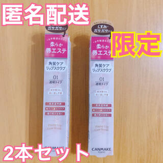 CANMAKE - CANMAKE キャンメイク プランプリップケアスクラブ 2本セット