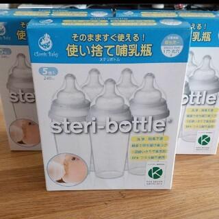 使い捨て哺乳瓶 ステリボトル 5個入り×3箱