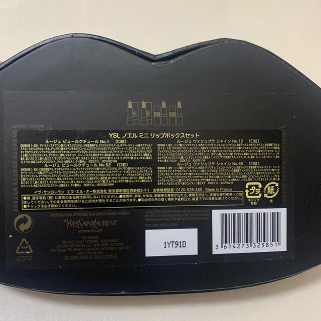 Yves Saint Laurent Beaute(イヴサンローランボーテ)のYSL 2020 コフレ ミニリップボックスセット コスメ/美容のベースメイク/化粧品(口紅)の商品写真