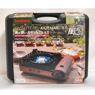 イワタニ(Iwatani)の【送料無料】イワタニ カセットフー 風まる2 CB-KZ-2(調理器具)