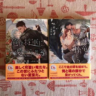BL 小説 竜は将軍に愛でられる 名倉和希(ボーイズラブ(BL))