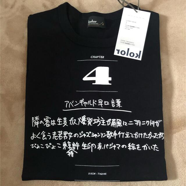 kolor(カラー)のkolor ken kagami  メンズのトップス(Tシャツ/カットソー(半袖/袖なし))の商品写真